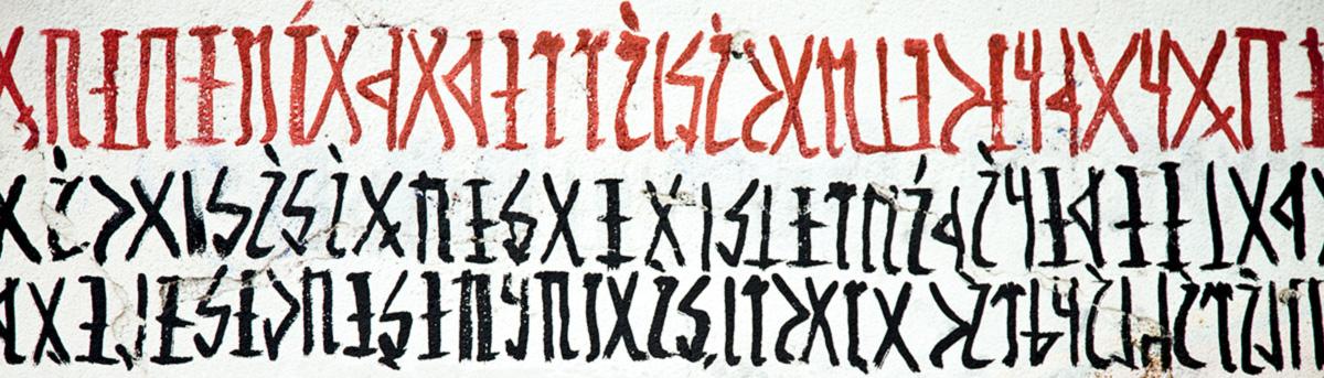 """Aos 12 anos, Joana César inventou um alfabeto cifrado para esconder segredos do irmão mais velho. Depois, espalhou sua arte pelas ruas do Rio, como neste muro no Jardim Botânico. Aos matemáticos que quiseram desvendar sua escrita, deu uma única pista: """"Todas as letras estão dentro da própria letra."""""""
